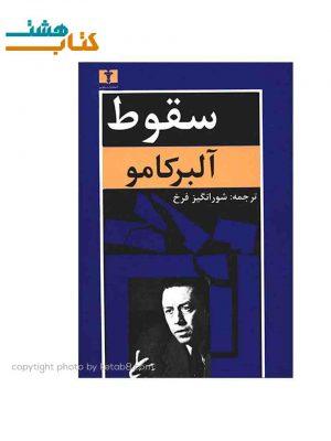 کتاب سقوط اثر آلبر کامو نشر نیلوفر