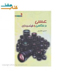 کتاب عدسی در عکاسی و فیلمبرداری اثر حسین جعفریان