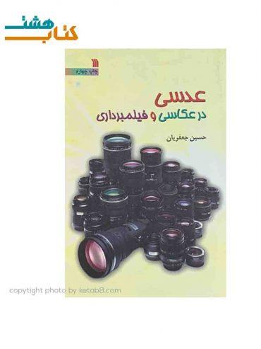 adasi front 370x493 - کتاب هشت
