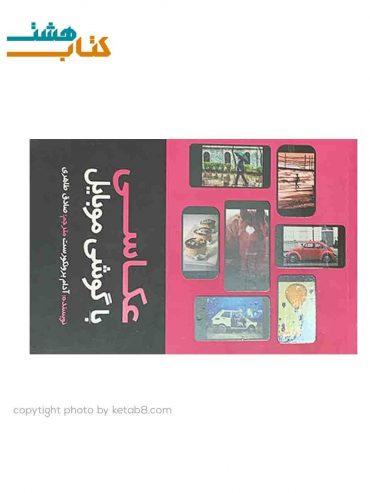 akasi ba mobile front 370x493 - کتاب هشت