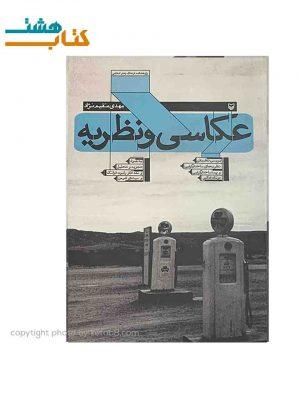 کتاب عکاسی و نظریه اثر مهدی مقیم نژاد