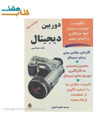 کتاب دوربین دیجیتال دیو جانسون