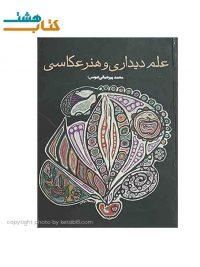 کتاب علم دیداری و هنر عکاسی اثر محمد پیرحیاتی