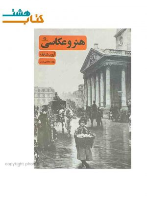 کتاب هنر و عکاسی اثر آرون شاف انتشارات رهروان پویش
