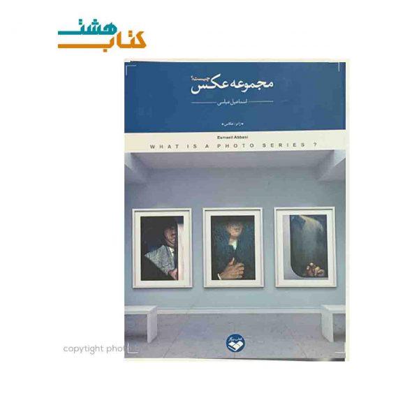 کتاب مجموعه عکس چیست اثر اسماعیل عباسی نشر کتاب پرگار