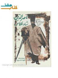 کتاب ناصرالدین شاه عکاس ؛ پیرامون تاریخ عکاسی ایران