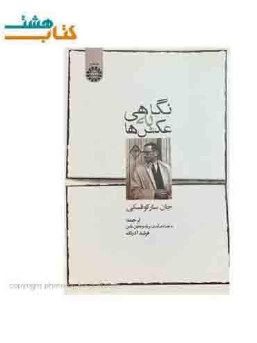 negahi be aksha front 370x493 - کتاب هشت