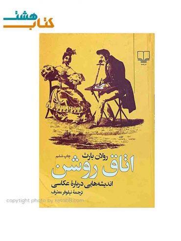 otagh roshan front 370x493 - کتاب هشت