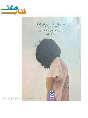 کتاب سوی آبی بادها اثر کیارنگ علایی
