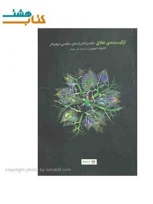 کتاب ترکیب بندی خلاق اثر هارولد دیویس