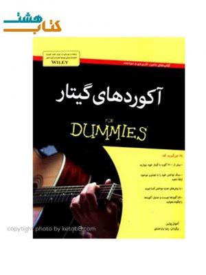 کتاب آکوردهای گیتار
