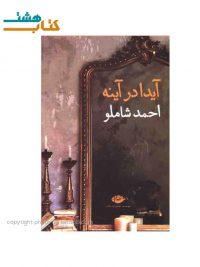 کتاب آیدا در آینه احمد شاملو