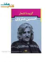 کتاب گزیده اشعار حسین منزوی