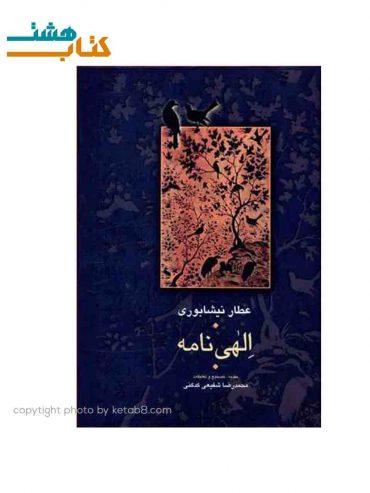 الهی نامه 370x493 - کتاب هشت