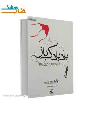 کتاب بادبادک باز نشر راه معاصر