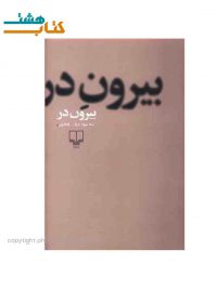 کتاب بیرون در اثر محمود دولت آبادی نشر چشمه