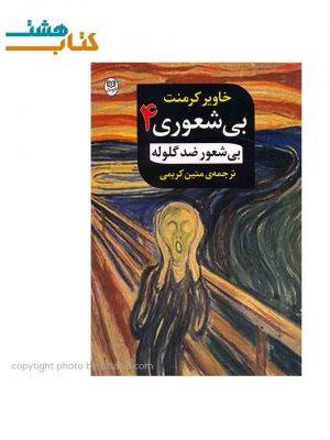 کتاب بیشعوری ضد گلوله (بیشعوری چهارم) نشر جامی