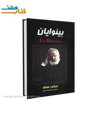کتاب بینوایان نشر چشمه