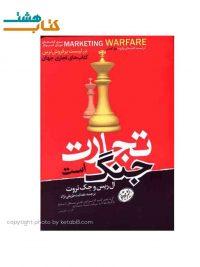 کتاب تجارت جنگ است اثر ال ریس و جک تروت نشر هورمزد
