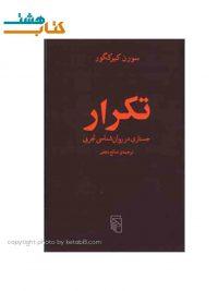 کتاب تکرار (جستاری در روانشناسی تجربی)