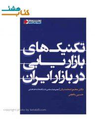 کتاب تکنیک های بازاریابی در بازار ایران