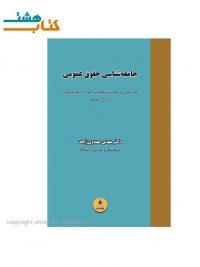 کتاب جامعه شناسی حقوق عمومی