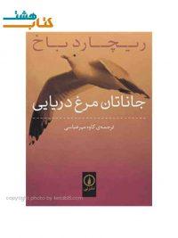 کتاب جاناتان مرغ دریایی نشر نی (جیبی)