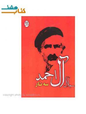 کتاب سه تار جلال آل احمد
