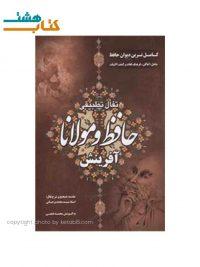 کتاب شعر حافظ و مولانا
