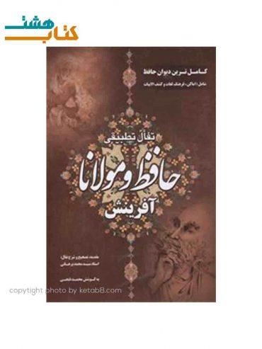 حافظ و مولانا 370x493 - کتاب هشت