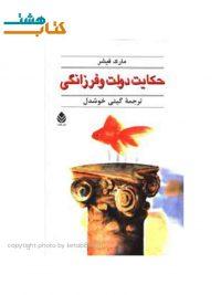 کتاب حکایت دولت و فرزانگی نشر قطره