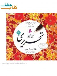 کتاب آموزش خط نستعلیق تحریری اثر رضا تبریزی – چهار جلدی