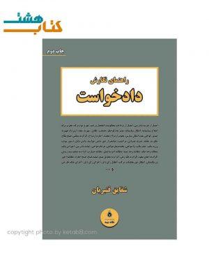 کتاب راهنمای قانونی دادخواست