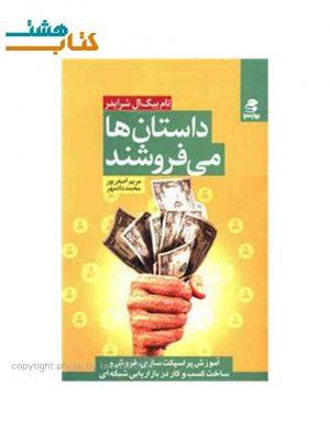 کتاب داستان ها می فروشند اثر تام بیگ ال شرایدر نشر بهار سبز