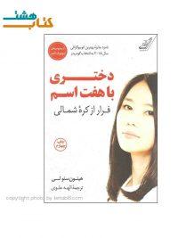 کتاب دختری با هفت اسم نشر کوله پشتی