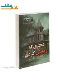 کتاب دختری که رهایش کردی نشر داریوش