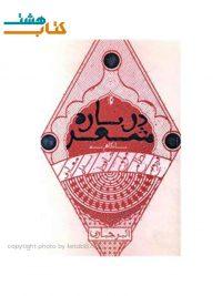 کتاب درباره شعر (پرسش) اثر اکبر جباری