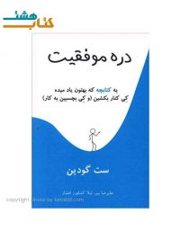 کتاب دره موفقیت ست گودین