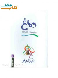 کتاب دماغ اثر ریونوسکه-اکتاوا نشر مروارید
