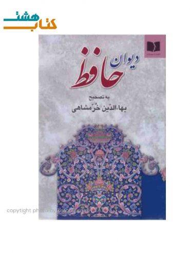 دیوان حافظ خاکستری 370x493 - کتاب هشت