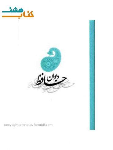 دیوان حافظ سفید آبی 370x493 - کتاب هشت