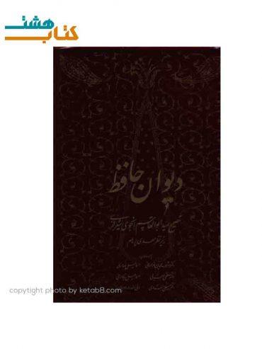 دیوان حافظ قهوه ای 370x493 - کتاب هشت