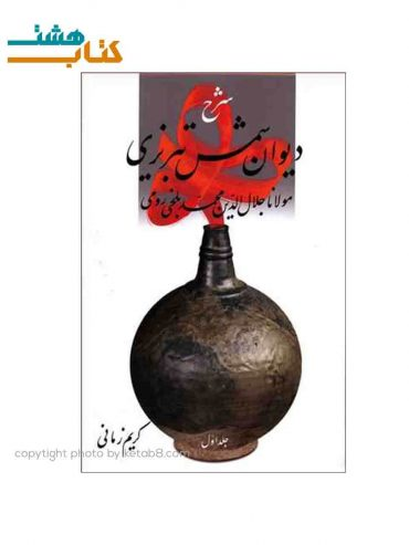 دیوان شمس تبریزی 370x493 - کتاب هشت