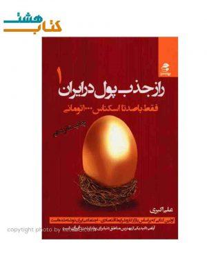 کتاب راز جذب پول در ایران (۱) اثر علی اکبری نشر بهار سبز