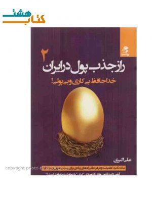 کتاب راز جذب پول در ایران (۲) اثر علی اکبری نشر بهار سبز