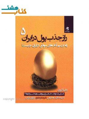 کتاب راز جذب پول در ایران (۵) اثر علی اکبری نشر بهار سبز