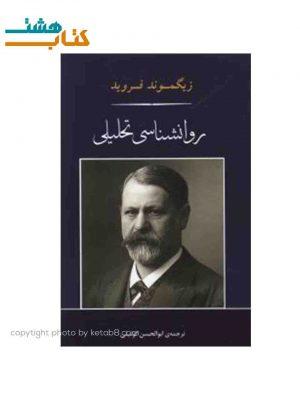 کتاب روان شناسی تحلیلی