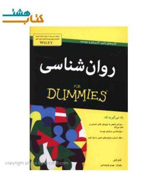 کتاب روان شناسی نشر دامیز