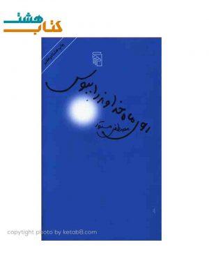 کتاب روی ماه خداوند را ببوس (پالتویی)