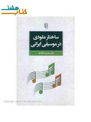 کتاب ساختار ملودی در موسیقی ایران نشر مرکز
